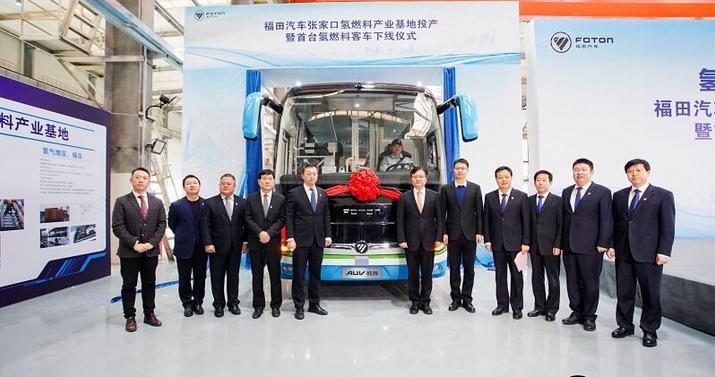 福田汽车张家口氢燃料产业基地首台客车下线