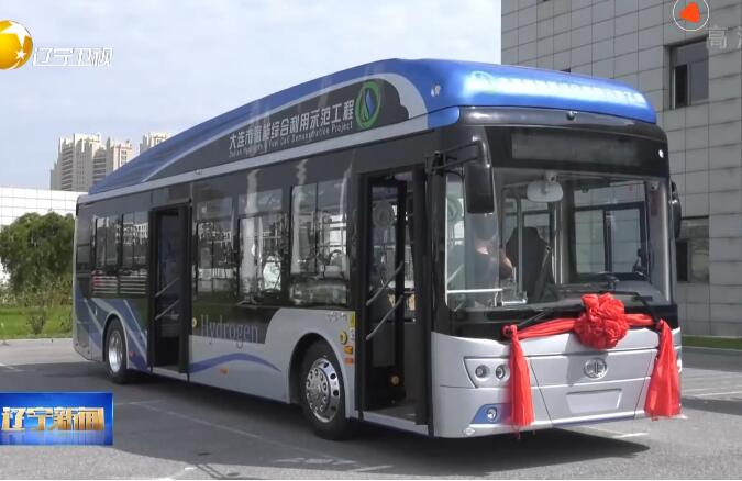 大连首台氢燃料客车下线 续航500km