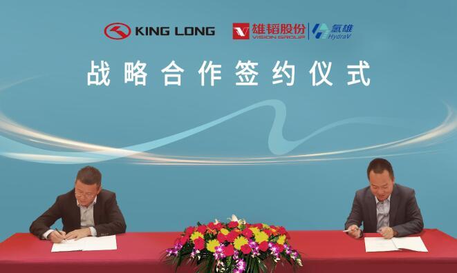 金龙客车与雄韬氢雄签订战略合作协议 推进氢燃料汽车产业布局