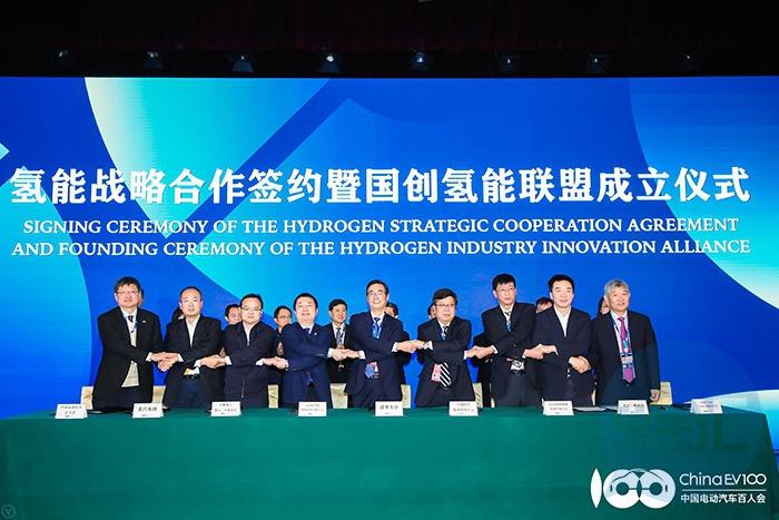 国创氢能产业创新联盟在北京成立