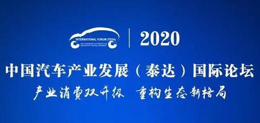 2020中国汽车产业发展(泰达)国际论坛将于9月4-6日在天津举行