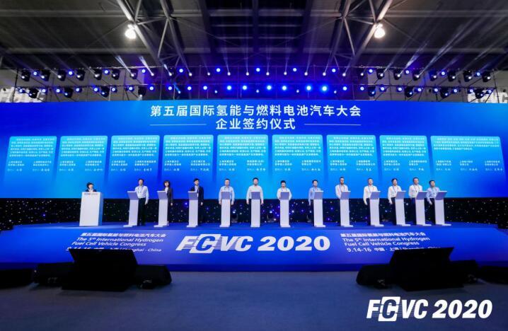 第五届国际氢能与燃料电池汽车大会(FCVC 2020)盛大开幕