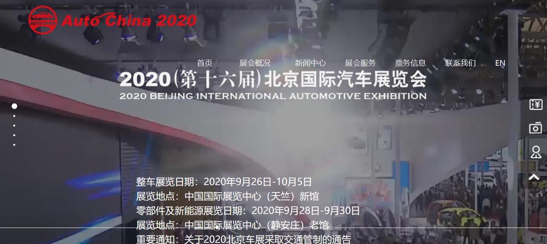 丰田氢燃料汽车亮相2020北京车展