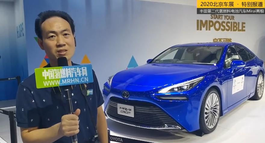 2020北京国际车展·特别报道:丰田第2代氢燃料电池汽车Mirai亮相