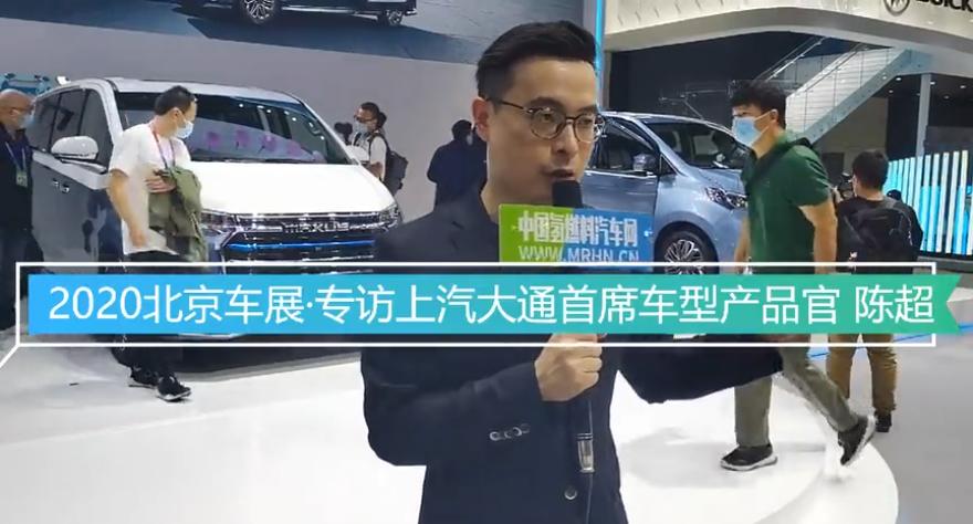2020北京车展·中国氢燃料电池汽车网专访上汽大通首席车型产品官陈超