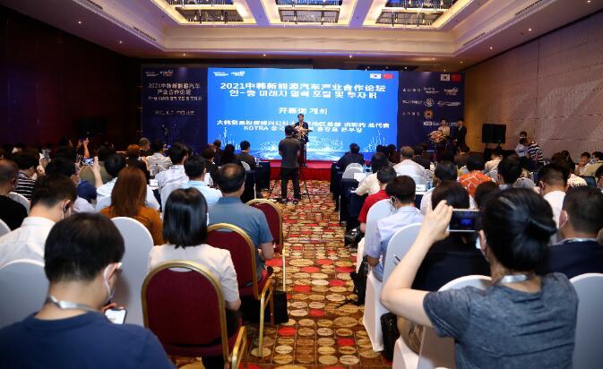 中韩新能源汽车产业合作论坛暨企业对接会成功举办