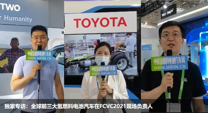 独家专访全球三大氢燃料电池汽车在FCVC2021现场负责人