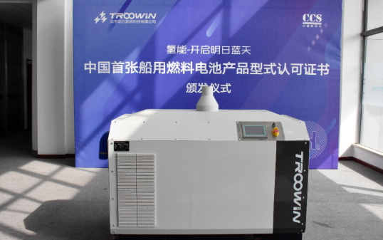 众宇动力拿下中国首张船用燃料电池产品型式认可证书