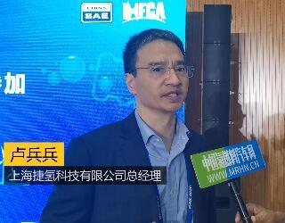中国氢燃料电池汽车网专访上海捷氢科技有限公司总经理卢兵兵