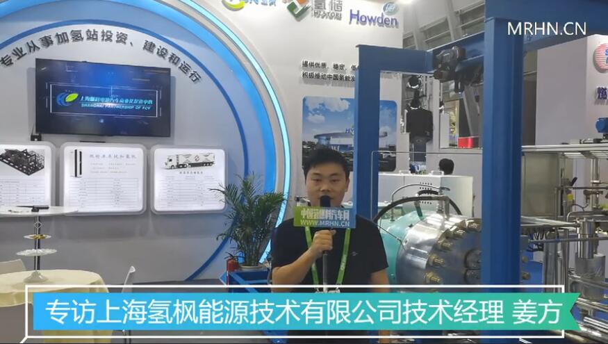 中国氢燃料电池汽车网专访上海氢枫能源技术公司技术经理姜方
