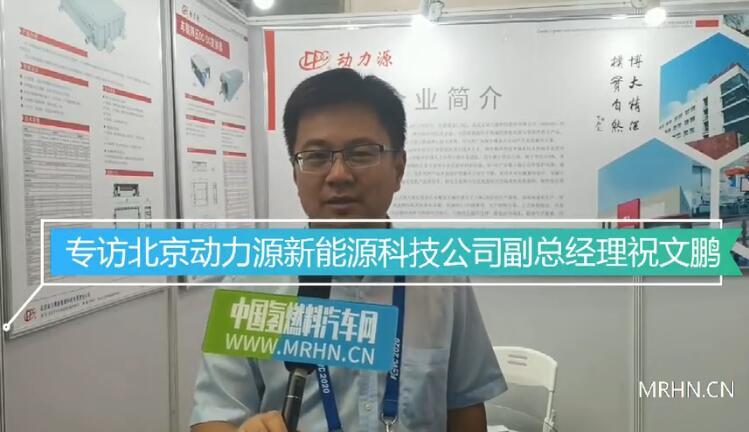 独家专访北京动力源新能源科技有限责任公司副总经理祝文鹏