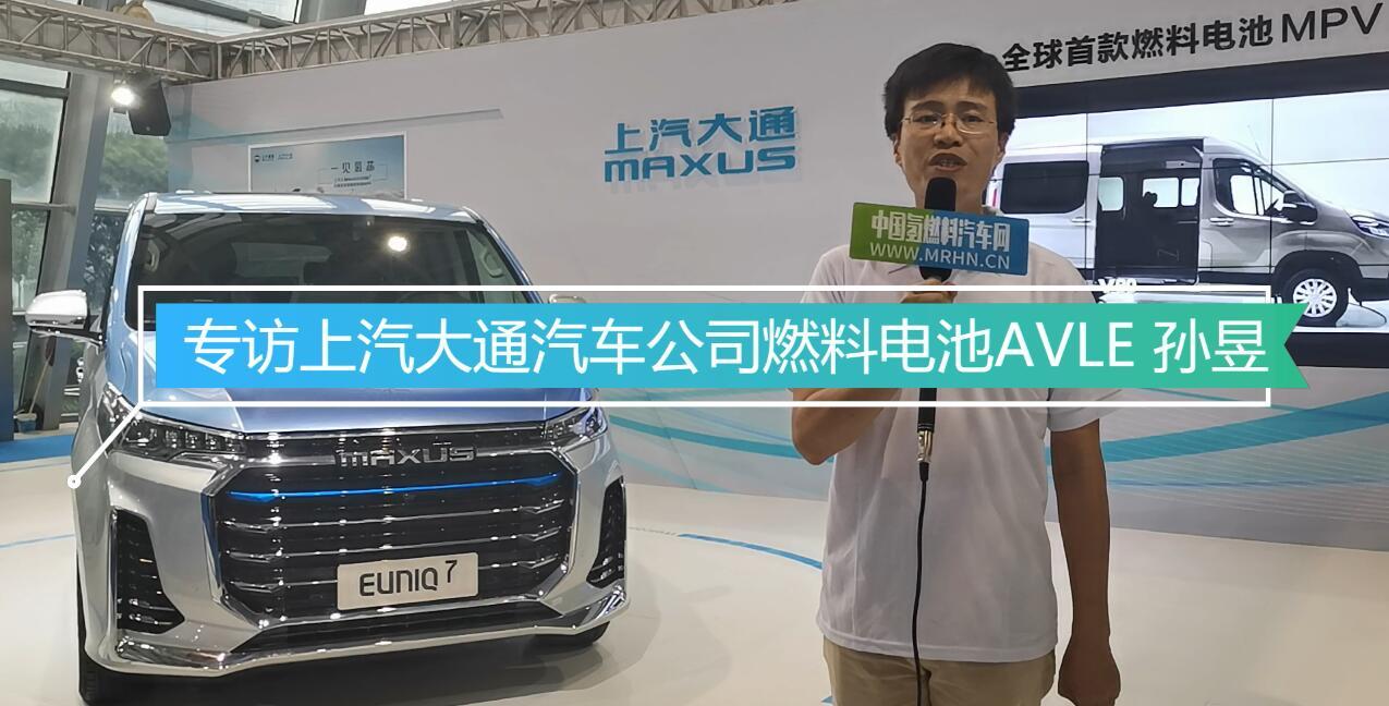 中国氢燃料汽车网专访上汽大通汽车有限公司燃料电池AVLE孙昱