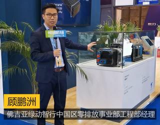 专访佛吉亚绿动智行中国区零排放事业部工程部经理顾鹏洲