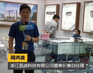 专访浙江氢途科技有限公司董事长兼总经理周鸿波