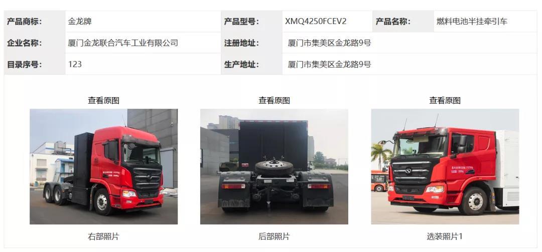 55款氢燃料电池汽车,17家燃料电池系统上榜《道路机动车辆生产企业及产品公告》(第346批)