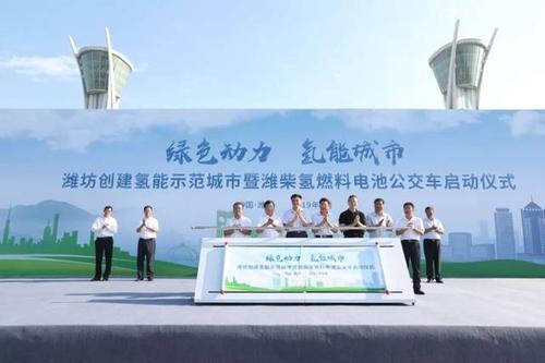《潍坊市促进加氢站建设及运营扶持办法》发布