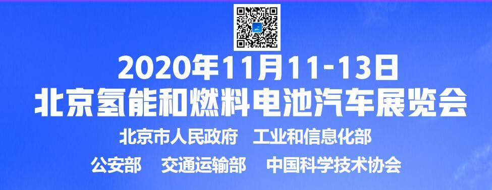 2020北京氢能和燃料电池汽车展览会将于11月11-13日举办