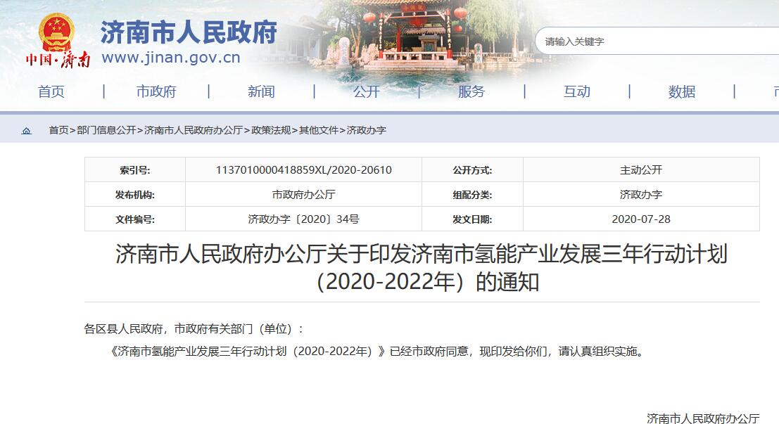 《济南市氢能产业发展三年行动计划(2020-2022年)》发布