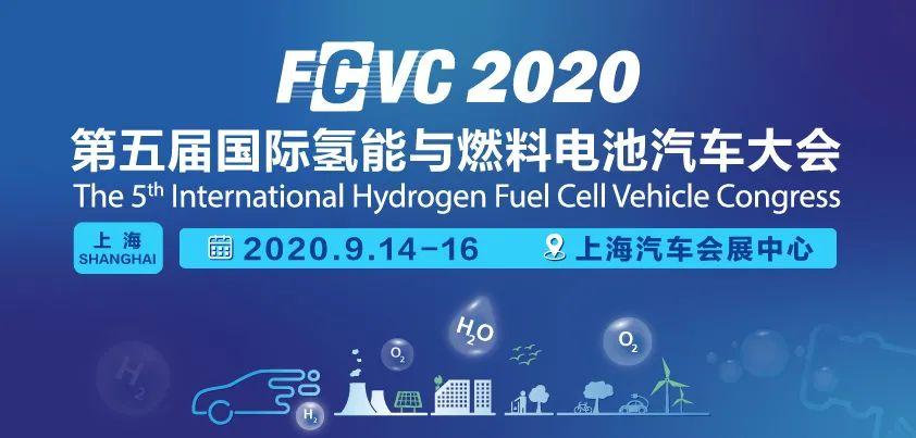 2020国际氢能与燃料电池汽车大会将于9月14-16日在上海举办