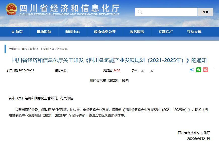 《四川省氢能产业发展规划》:到2025年推广燃料电池车6000辆