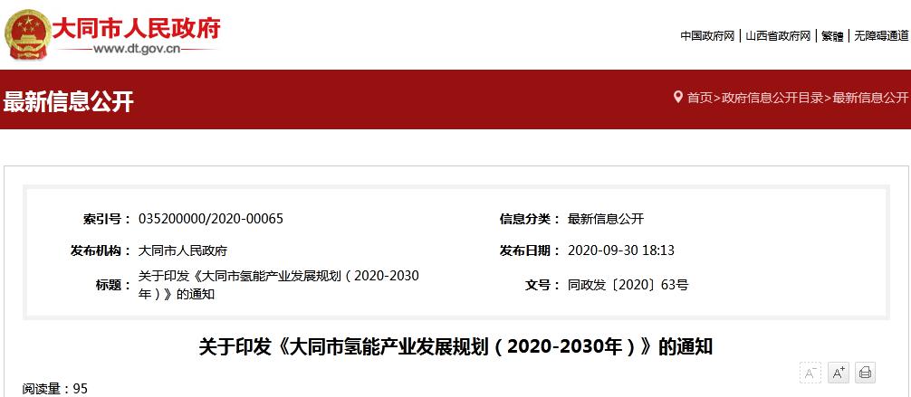 《大同市氢能产业发展规划(2020-2030年)》出台