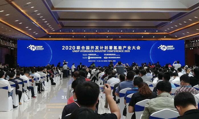 2020联合国开发计划署氢能产业大会于10月19-22日在佛山举办