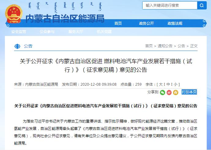 《内蒙古自治区促进燃料电池汽车产业发展若干措施(试行)》(征求意见稿)发布
