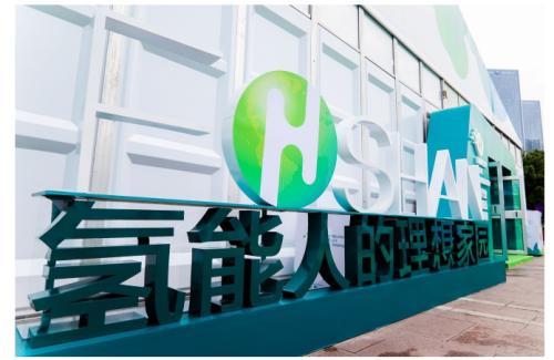《青岛市氢能产业发展规划(2020-2030)》发布
