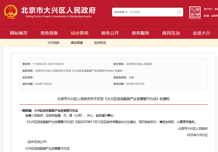 北京《大兴区促进氢能产业发展暂行办法》发布