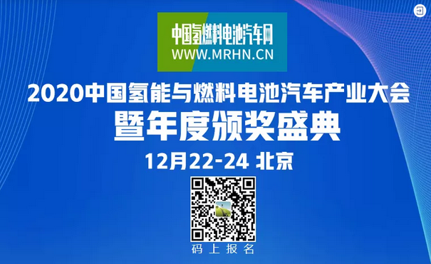 2020中国氢燃料电池汽车产业峰会暨年度颁奖盛典在京成功举办