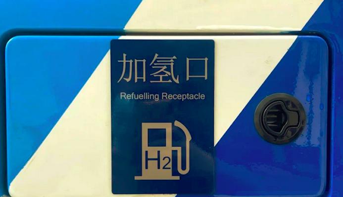《金华市加快氢能产业发展的实施意见(征求意见稿)》发布