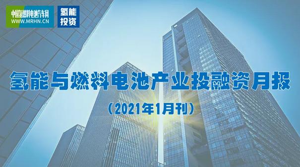 中国氢燃料电池汽车网与《氢能投资》发布:氢能与燃料电池产业投融资月报