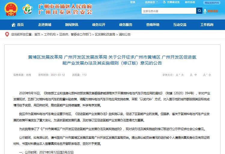氢能企业落户广州黄埔最高奖1亿元《广州市黄埔区广州开发区促进氢能产业发展办法(修订版)》(征求意见稿)发布