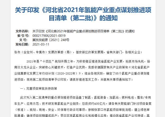 《河北省2021年氢能产业重点谋划推进项目清单(第二批)》发布