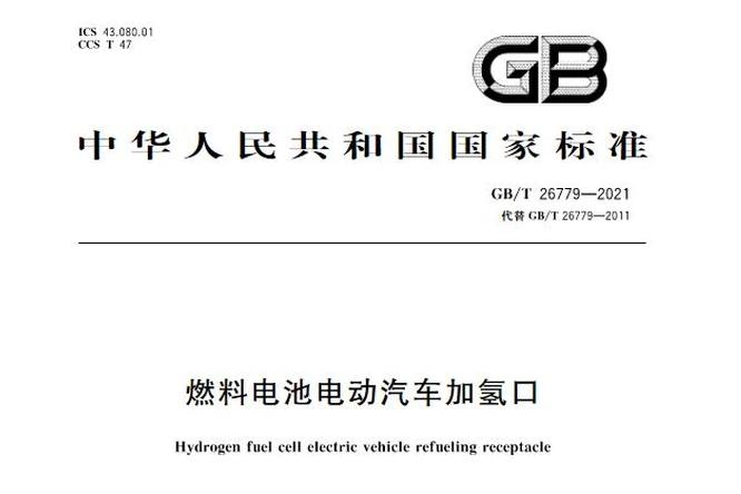 《燃料电池电动汽车加氢口》新国标发布 今年10月1日正式实施