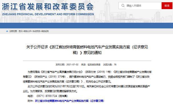 《浙江省加快培育氢燃料电池汽车产业发展实施方案(征求意见稿)》发布