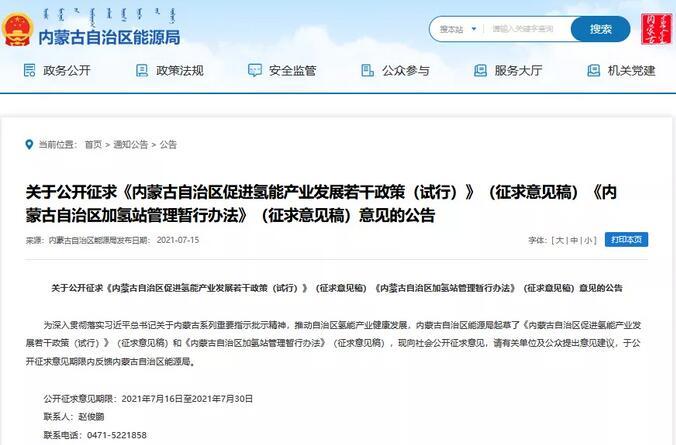 《内蒙古自治区促进氢能产业发展若干政策(试行)》(征求意见稿),《内蒙古自治区加氢站管理暂行办法》(征求意见稿)发布