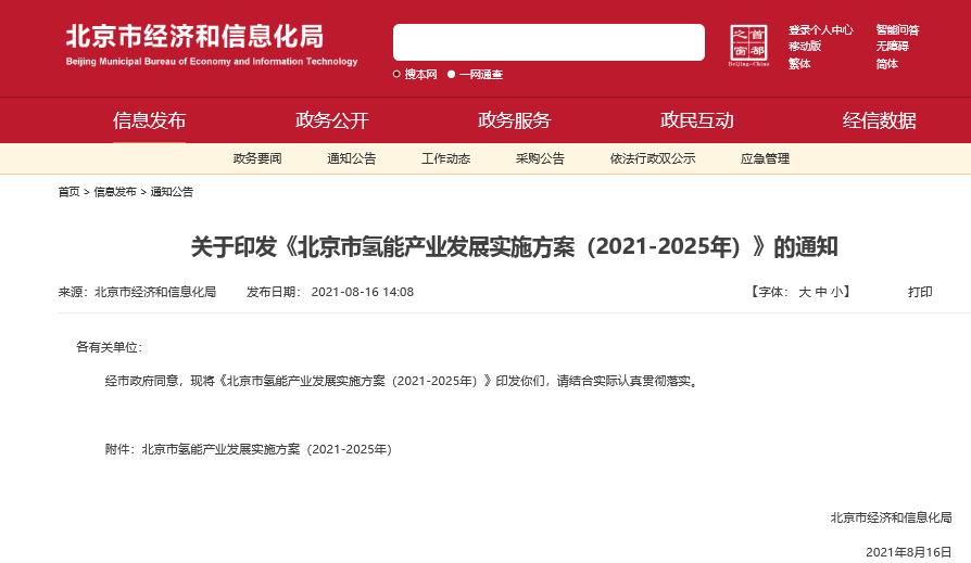 《北京市氢能产业发展实施方案(2021-2025年)》发布