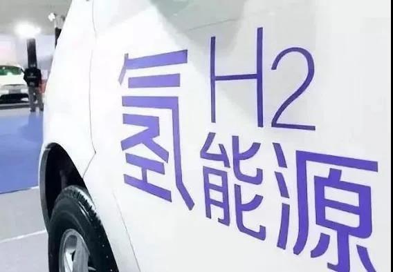 京津冀城市群获批氢燃料电池汽车首批示范城市群