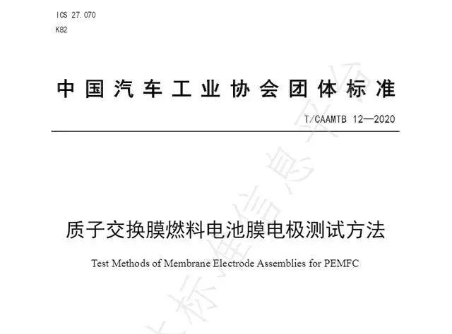 《质子交换膜燃料电池膜电极测试方法》团体标准发布