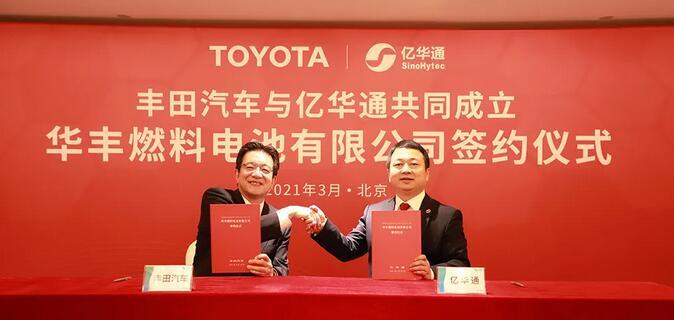 亿华通和丰田成立商用车燃料电池公司 2023年投产系统及电堆