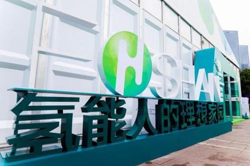 晋煤集团与中国化学工程集团战略合作氢能产业